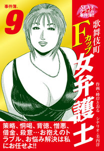 SEXYクライム事件簿!! 歌舞伎町Fカップ女弁護士