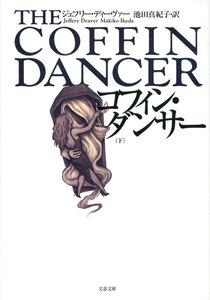 コフィン・ダンサー 下