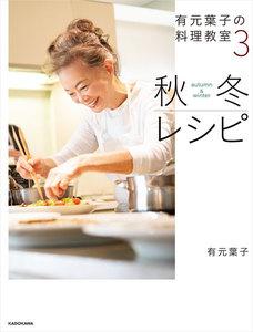 有元葉子の料理教室