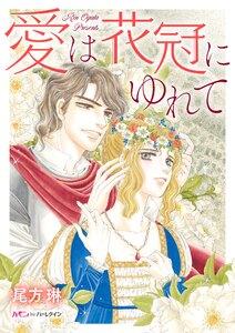 愛は花冠にゆれて 電子書籍版