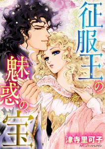 征服王の魅惑の宝 電子書籍版