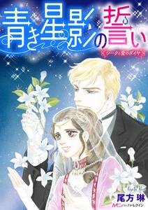青き星影の誓い【シークと愛のダイヤ】 電子書籍版