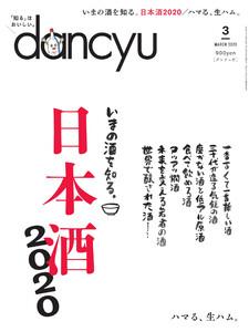 dancyu 2020年3月号