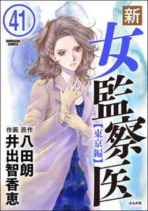 新・女監察医【東京編】(分冊版) 【第41話】