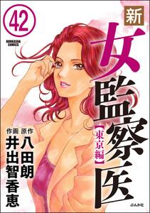 新・女監察医【東京編】(分冊版) 【第42話】