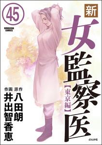 新・女監察医【東京編】(分冊版) 【第45話】
