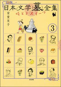 日本文学(墓)全集 時どきスイーツ(分冊版) 【第3話】 電子書籍版