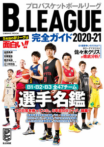 B.LEAGUE完全ガイド2020-21