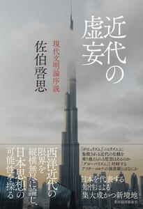 近代の虚妄―現代文明論序説 電子書籍版
