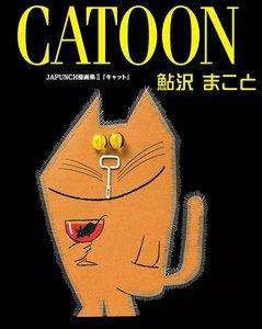 CATOON (1) 電子書籍版