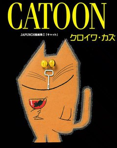 CATOON (5)