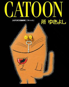 CATOON (6) 電子書籍版