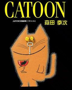 CATOON (7) 電子書籍版