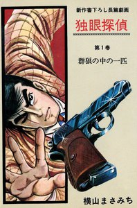 独眼探偵 (1) 群狼の中の一匹 電子書籍版