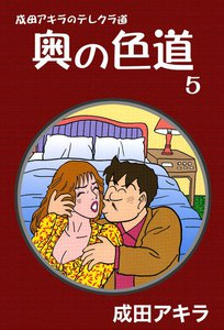 成田アキラのテレクラ道 奥の色道 5巻