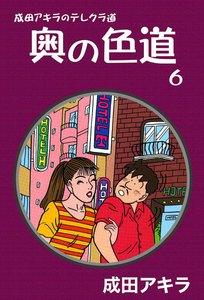 成田アキラのテレクラ道 奥の色道 6巻