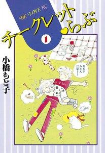 チークレット・らぶ (1) 電子書籍版