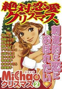 絶対恋愛クリスマス MiChaoクリスマス