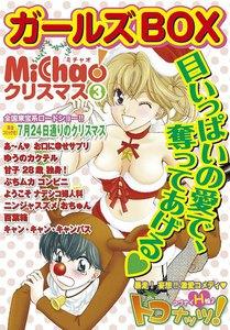 ガールズBOX MiChaoクリスマス