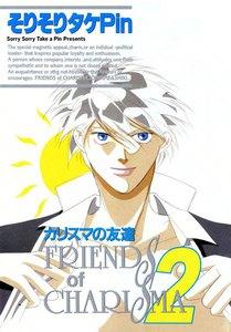 カリスマの友達 (4) 電子書籍版