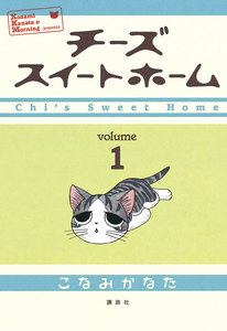 チーズスイートホーム (1) 電子書籍版
