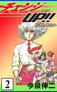 チェンジUP!! (2) 電子書籍版