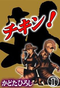チキン! (1) 電子書籍版