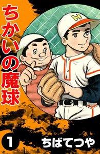 ちかいの魔球 (1) 電子書籍版