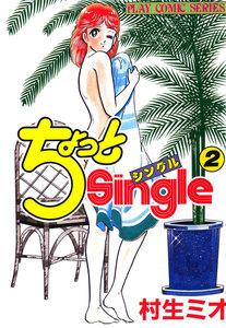 ちょっとSingle (2) 電子書籍版