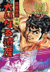 挑戦野郎 (1) 大いなる遺産 電子書籍版