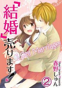 「結婚」売ります!【フルカラー】 2巻