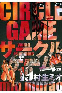 サークルゲーム (19) 電子書籍版