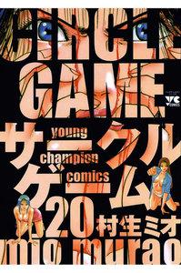 サークルゲーム 20巻