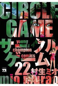 サークルゲーム (22) 電子書籍版