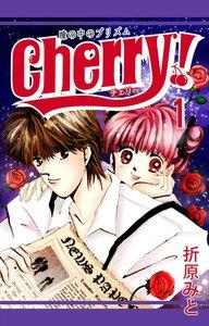 Cherry! 1巻