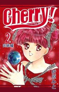 Cherry! 2巻