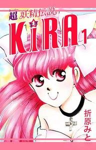 超妖精伝説KI☆RA 1巻