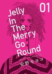 新装版 ジェリー イン ザ メリィゴーラウンド (1) 電子書籍版