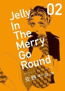 新装版 ジェリー イン ザ メリィゴーラウンド 2巻