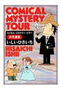 COMICAL MYSTERY TOUR コミカル・ミステリー・ツアー 赤禿連盟