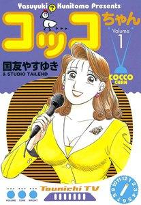 表紙『コッコちゃん』 - 漫画