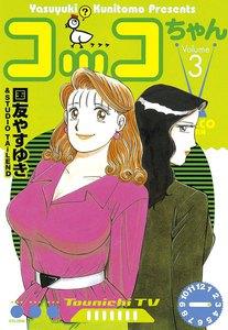 コッコちゃん (3) 電子書籍版
