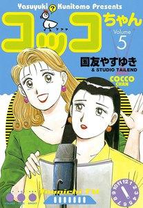 コッコちゃん (5) 電子書籍版