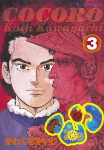 心 -COCORO- (3) 電子書籍版