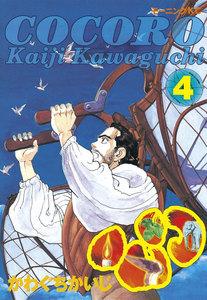 心 -COCORO- (4) 電子書籍版