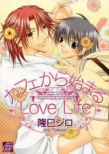 カフェから始まるLove Life 電子書籍版
