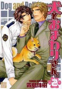 犬とおまわりさん。