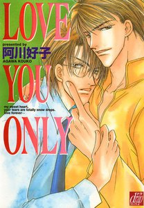 LOVE YOU ONLY 電子書籍版