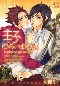 王子ひろいました。 電子書籍版