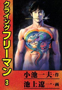 クライングフリーマン (3) 電子書籍版